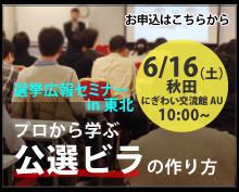 選挙広報セミナーin秋田