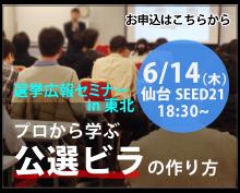 選挙広報セミナーin仙台
