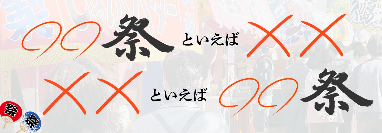掴み,選挙,応援,演説,小泉進次郎,お祭り