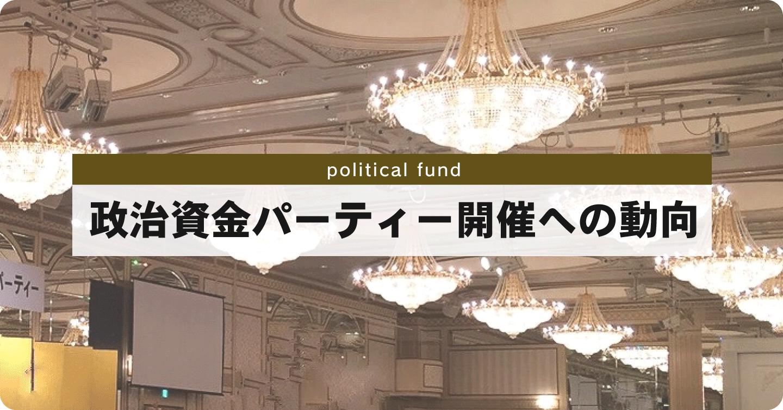 政治資金パーティー開催への動向