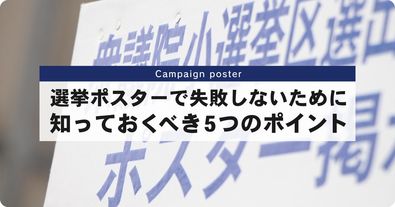 選挙ポスターで失敗しないために知っておくべき5つのポイント