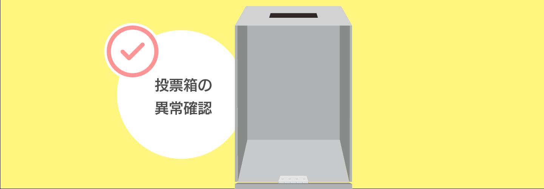 投票箱,異常,確認,空,カラ,票