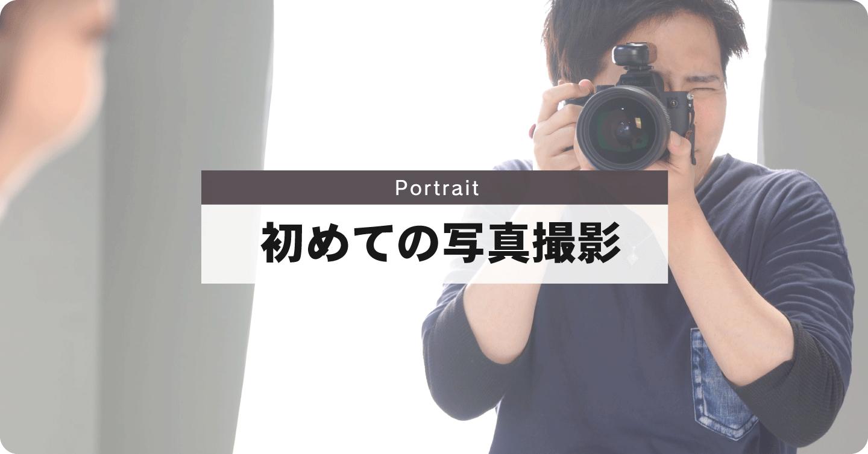 写真撮影,ポートレイト,カメラ,政治活動,選挙活動