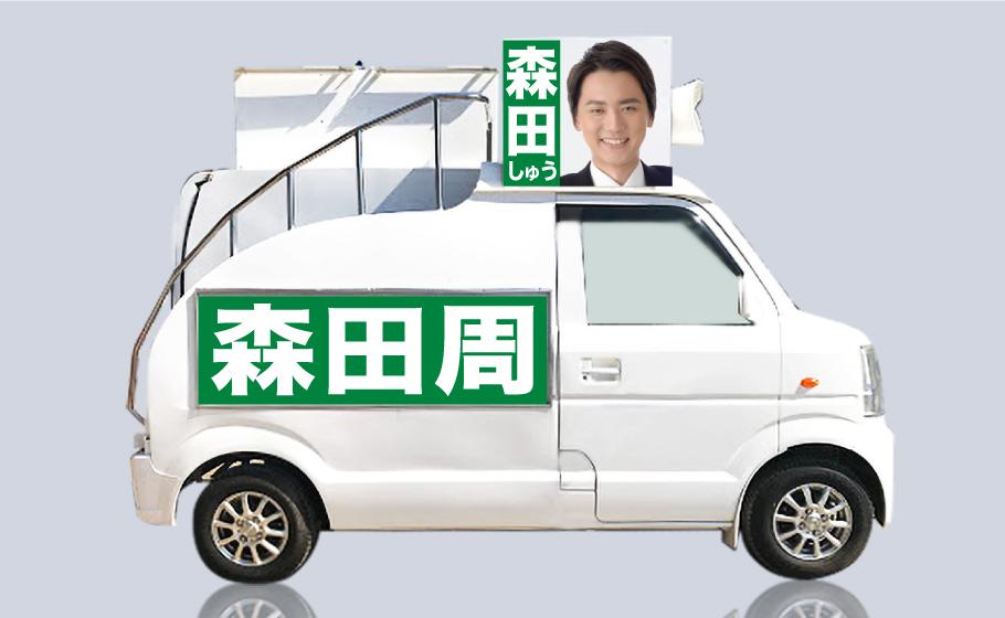 外付き階段タイプのスピーカー付き選挙カーのイメージ