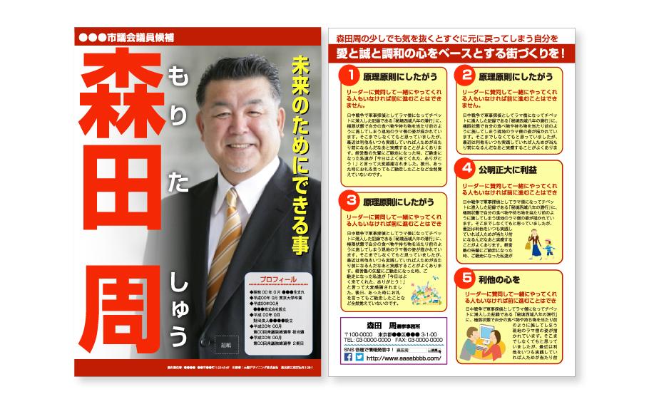 男性議員候補のA4サイズで制作された選挙活動ビラのイメージ