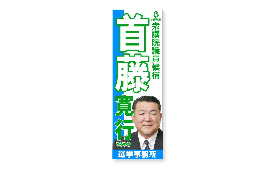 男性議員候補の選挙事務所看板のイメージ