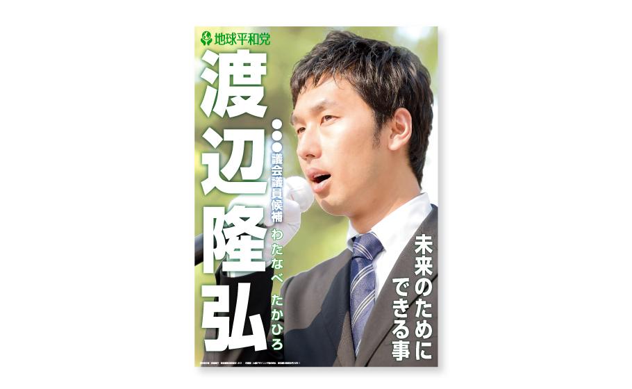 男性議員候補の選挙ポスターイメージ
