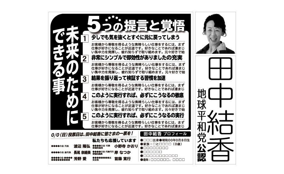 白黒で制作された女性議員候補の選挙公報のイメージ