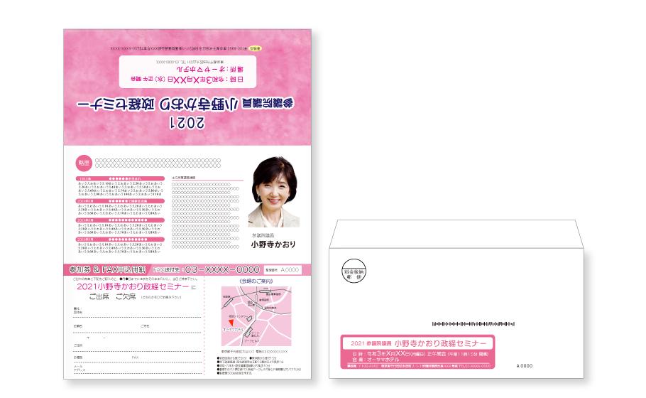 女性議員のパーティ案内状や封筒のイメージ