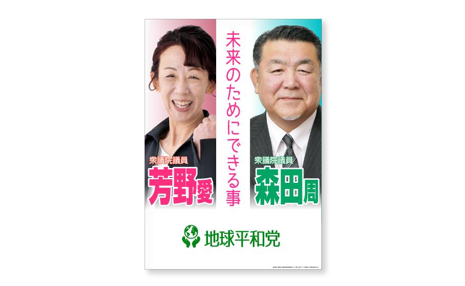 2連ポスターのイメージ