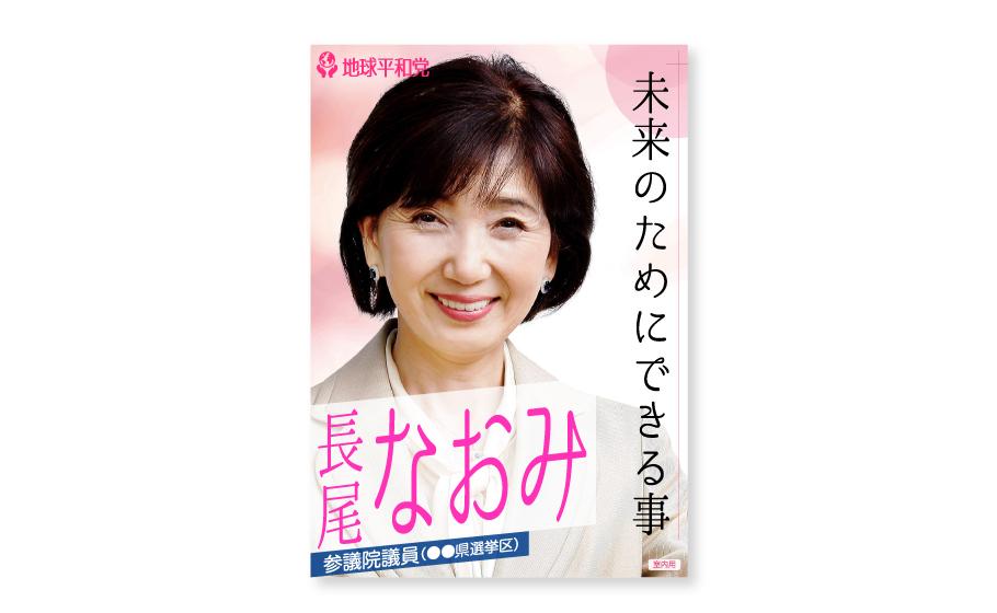 女性議員のポスターイメージ