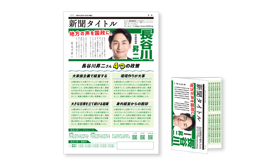男性議員の定期新聞のイメージ