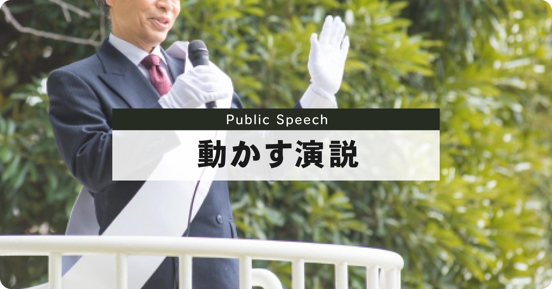 人を動かす演説