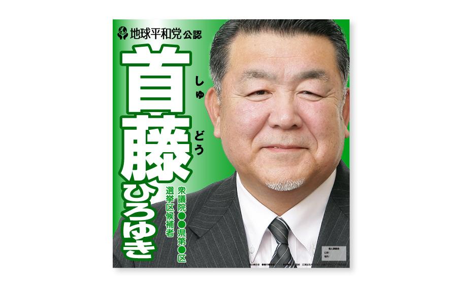 男性議員候補の正方形サイズで制作された選挙ポスターイメージ